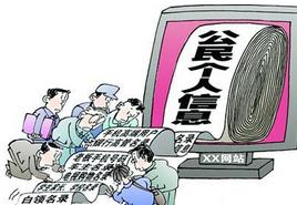 福州整治侵犯公民个人信息犯罪 抓获嫌疑人300余人