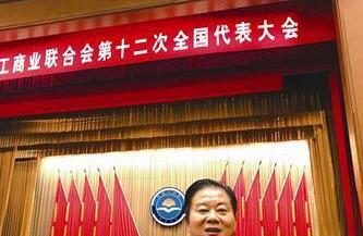 禹洲集团主席林龙安当选中国民间商会副会长