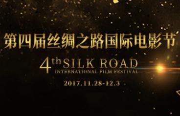 第四届丝绸之路国际电影节在福州圆满落幕