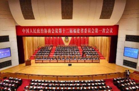 福建省政协十二届一次会议闭幕 于伟国讲话崔玉英致词