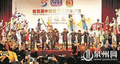 泉州国际木偶节开幕 31个木偶表演团队齐聚一堂