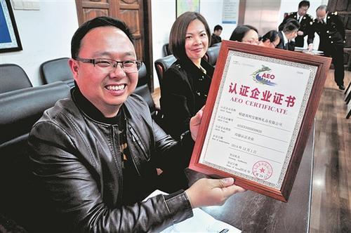 泉州:海关向8家外贸公司颁海关高级认证企业证书