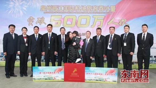 泉州晋江国际机场年旅客吞吐量突破500万人次