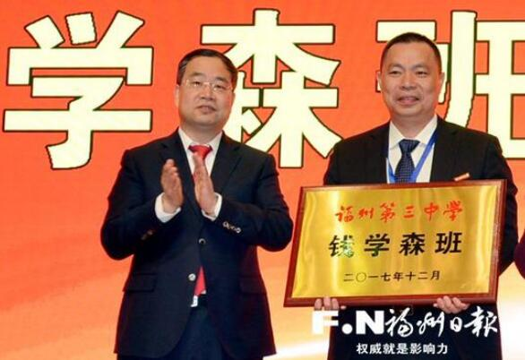 """福州三中""""钱学森班""""举行授牌仪式 是福建省首个"""