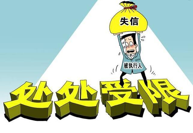 福州仓山法院建立联合惩戒平台 失信者子女读书受限