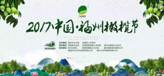 2017中国·福州橄榄节举办 品牌价值居全国百强