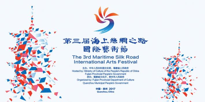 距离海艺节开幕还有1天 泉港专场演出令人期待