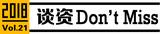 谈资 | 中国明星扎堆男装周,网友对他们的表现打几分?
