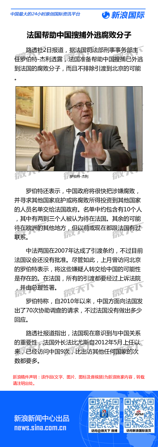 法国将帮助中国搜捕外逃腐败分子
