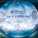 """金伯利钻石""""中国・韵""""系列新品全球首发"""