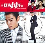 #我为封狂#T.O.P完胜李易峰 称霸今年最红九月刊