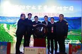 庆阳合水苹果电商扶贫项目在京启动