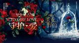 """三里屯太古里上映梦幻童话 情人节相约""""守护-爱"""""""