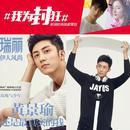 #我为封狂#黄景瑜获网友18万选票成4月刊封面之王