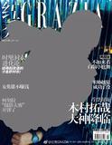 作势:木村拓哉从时尚杂志封面消失了