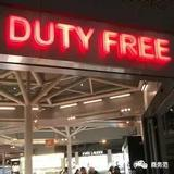 商务范:坐飞机不可错过的日上免税店,什么值得买?