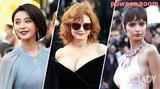 看戛纳国际电影节学女星们打造动人焦点眼妆