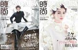"""刘涛登杂志双封面 超美演绎""""王子与公主"""""""