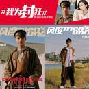 #我为封狂#许魏洲八月刊封面造型成网友最爱