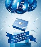 做芝己更闪耀 兰芝中国15周年 邀您共同闪耀