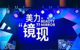 SEPHORA丝芙兰2017秋冬新品媒体开放日