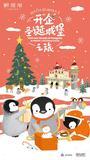 """来颐堤港开""""企""""圣诞城堡之旅 与惊喜不期而遇"""
