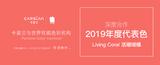 活珊瑚橘年 是我们对你2019最大的期许