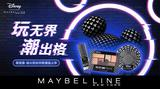 Disney collection by Maybelline New York限量合作系列