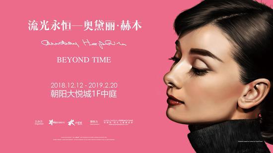 赫本展北京首站亮相朝阳大悦城 邀你共度优雅暖冬