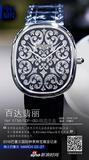 今日最佳:百达翡丽Ref.5738/50P-001椭圆手表