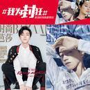 #我为封狂#王俊凯刷新记录 获封2017年度九月刊封面之王