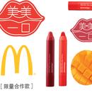"""梦妆跨界麦当劳搞事情 这些化妆品好用更好""""吃"""""""