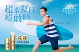 超常夏日超敢晒彭于晏热力打Call 安热沙岛正式启航全线产品新升级