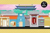 新旧交汇 创意设计下的老北京美学地图