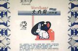 又一波回忆杀:美加净和大白兔合作推出奶糖味唇膏