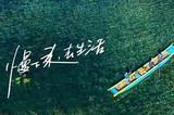 《亲爱的客栈2》开播 这个中国最美童话小城藏不住了