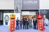 CORUM昆仑表于北京澳门中心举办全新专卖店开幕仪式
