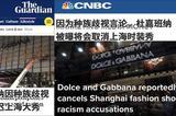 几十家外媒报道D&G事件 一笔带过创始人辱华