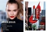 美宝莲纽约唇色密码限量版 全球首发一键解密