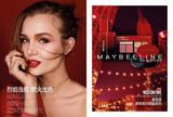 烈焰当红惹火出色 美宝莲纽约新年惹火限量系列