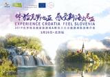 克罗地亚和斯洛文尼亚2019中国区旅游推介会即将举行