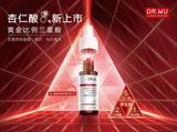 DR.WU杏仁酸温和焕肤精华液8%全新上市