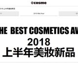 2018上半年日本cosme大赏出炉 快来更新你的化妆包