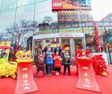 北京首家乐高品牌旗舰店盛大开业
