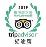 """猫途鹰TripAdvisor 公布2019年""""旅行者之选""""酒店榜单"""