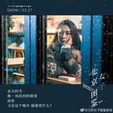《北京女子图鉴》收官 剧中同款穿搭可以学起来