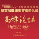 2018全球美妆峰会暨首届健康美容服务认证高峰论坛直播