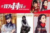 #我为封狂#时尚1月刊 热巴霍建华两张单封喜开年