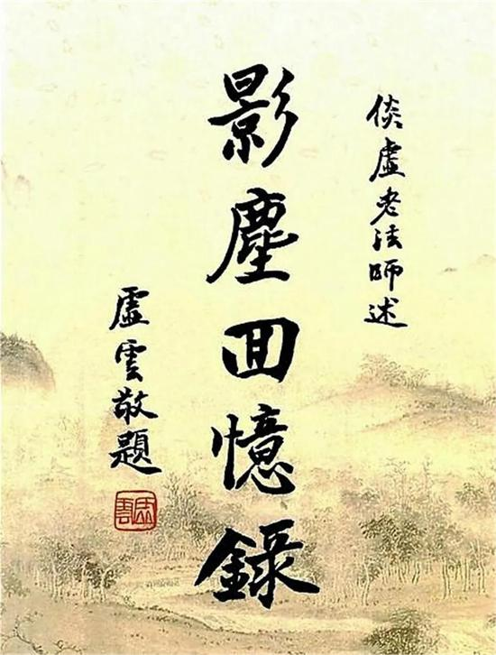 本文节录自《影尘回忆录》,是倓虚老法师对弘一大师至青岛湛山寺弘律经过的回忆