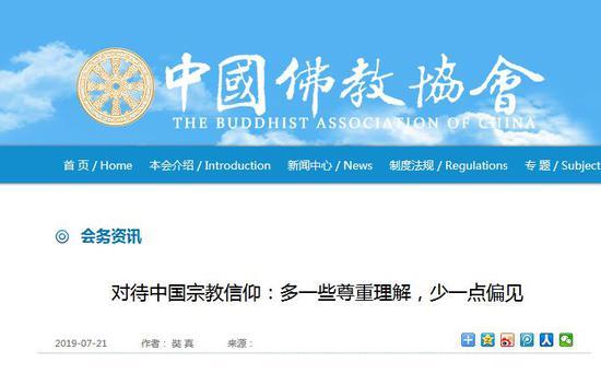 对待中国宗教信仰:多些尊重理解少点偏见